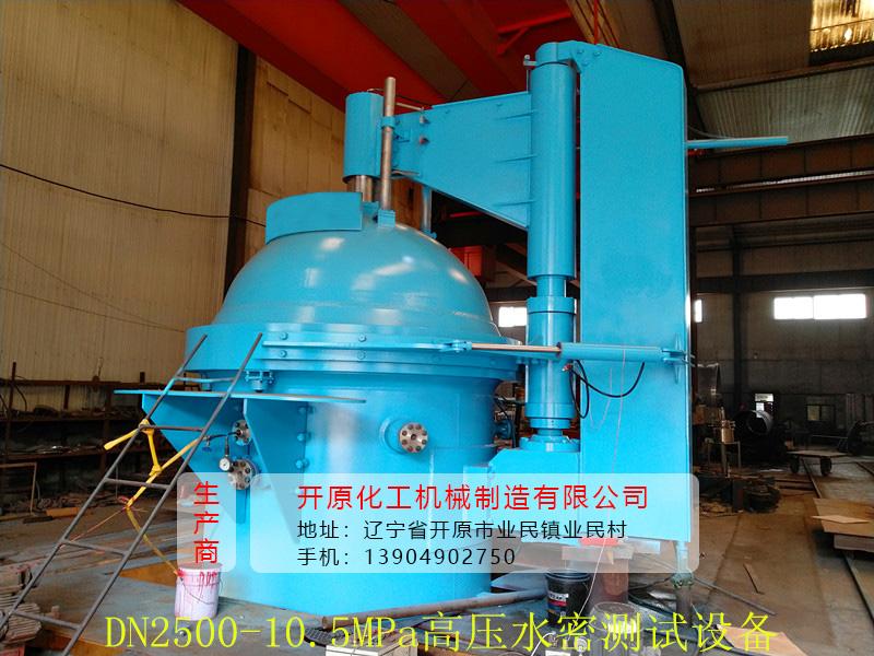DN2500-10.5MPa高压水密测试设备.jpg