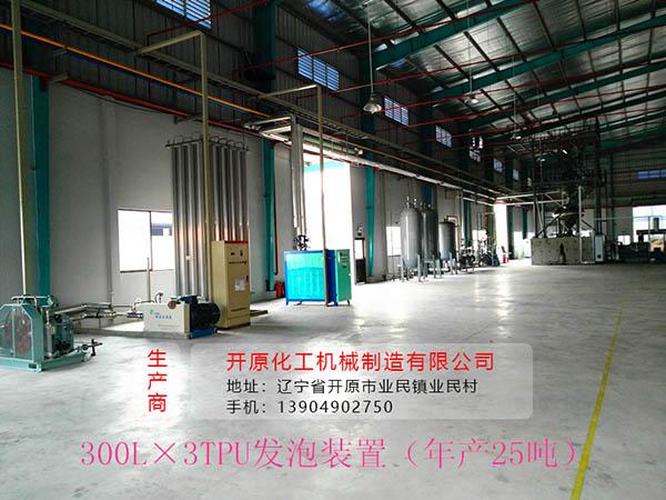 300L×3TPU发泡装置-年产25吨.jpg